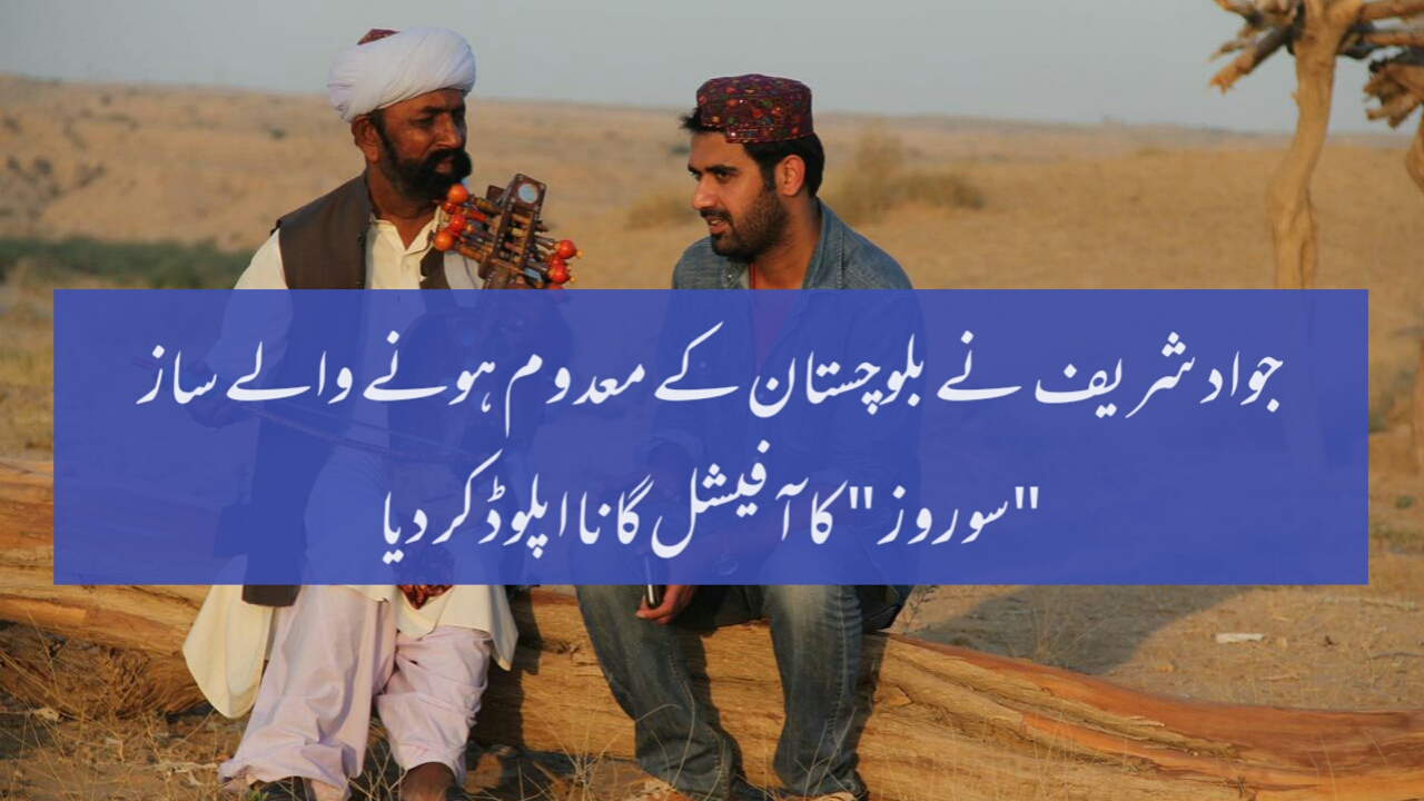 """The latest music video of Jawad Sharif's """"Indus Blues"""" explores the most neglected parts of the Baluchistan region in Pakistan"""